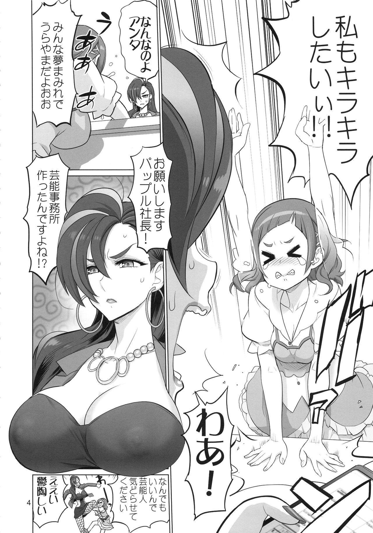 Inazuma Milking 3