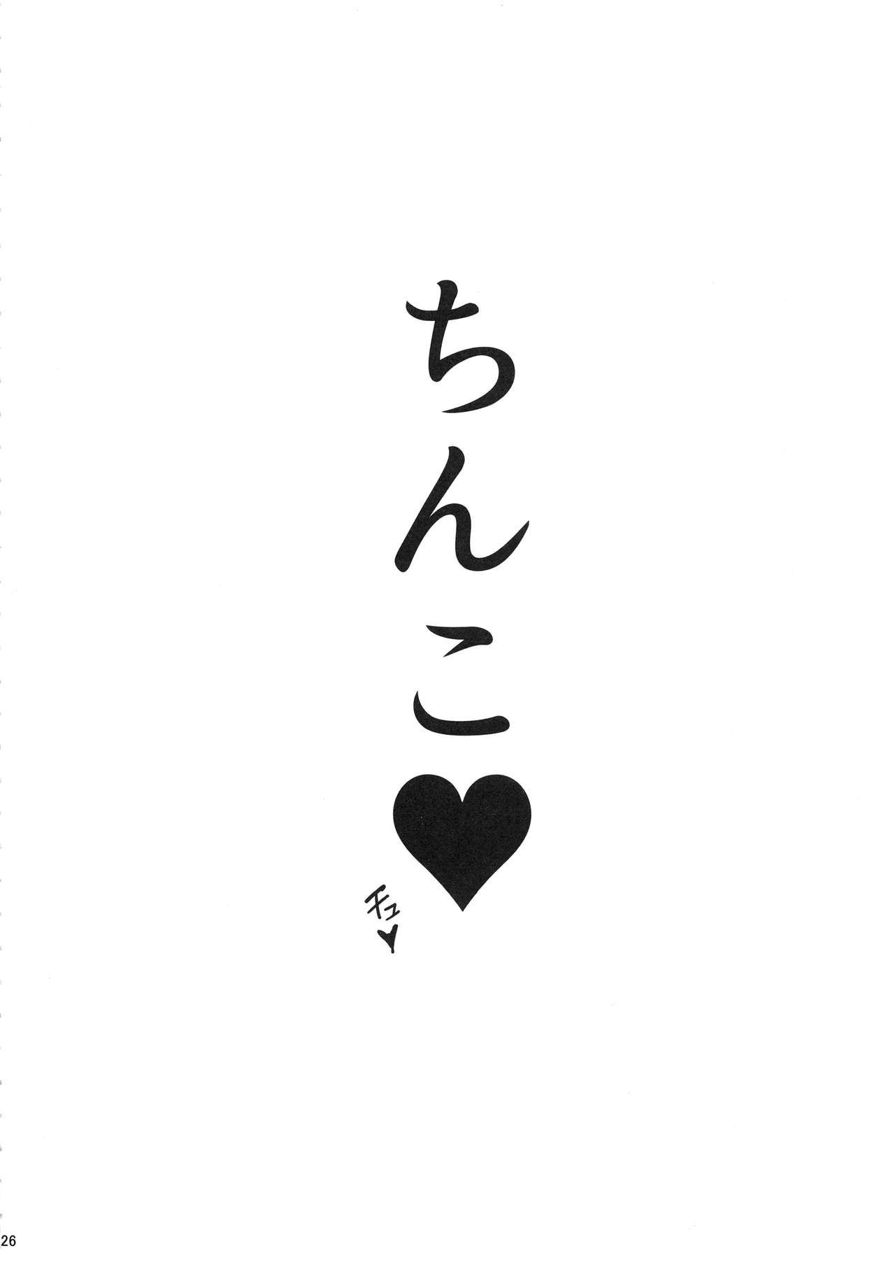 Nitta no Onee-chan 24