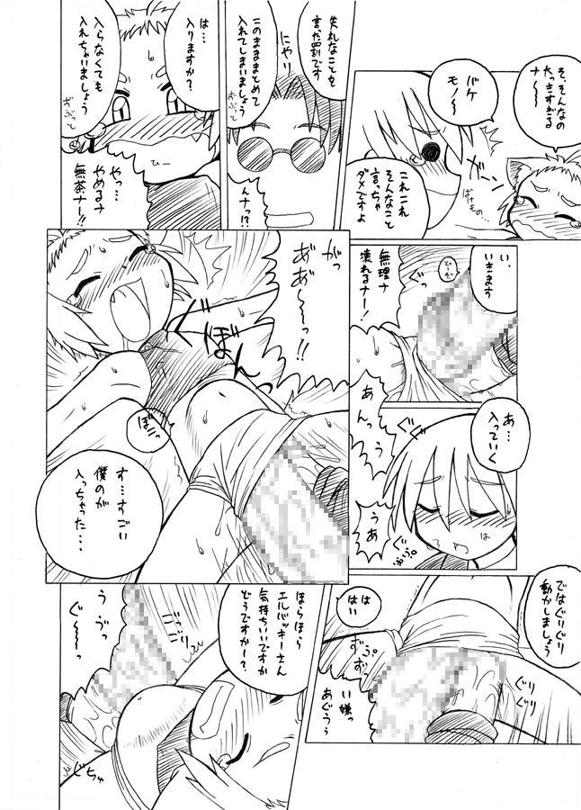 Nandemo Koitsu!! 9