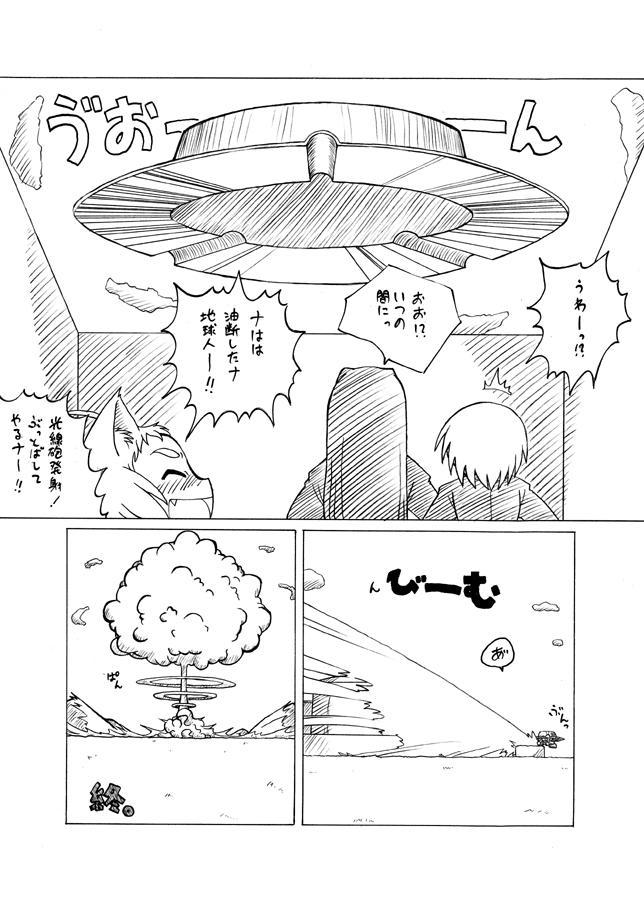 Nandemo Koitsu!! 11