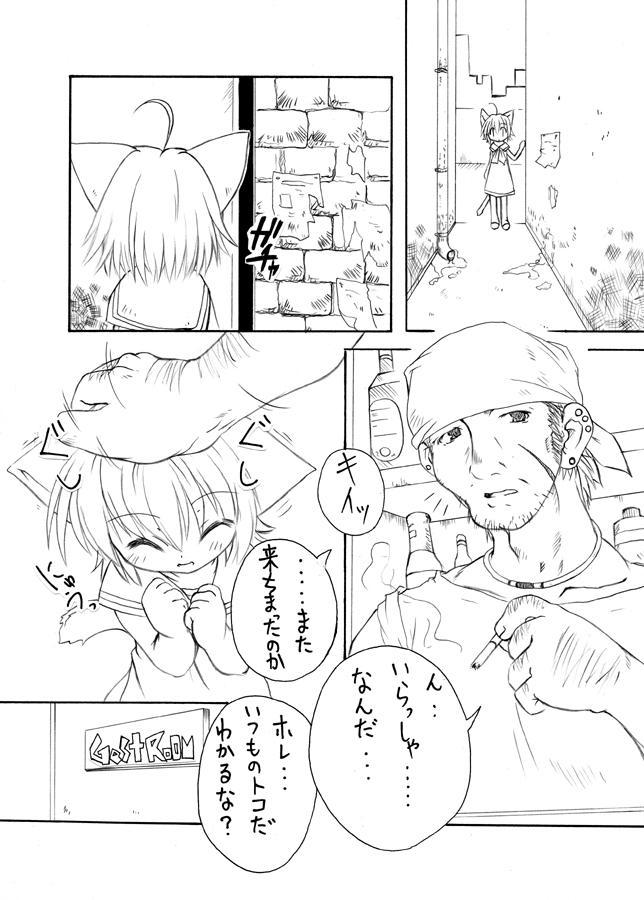 Nandemo Koitsu!! 13
