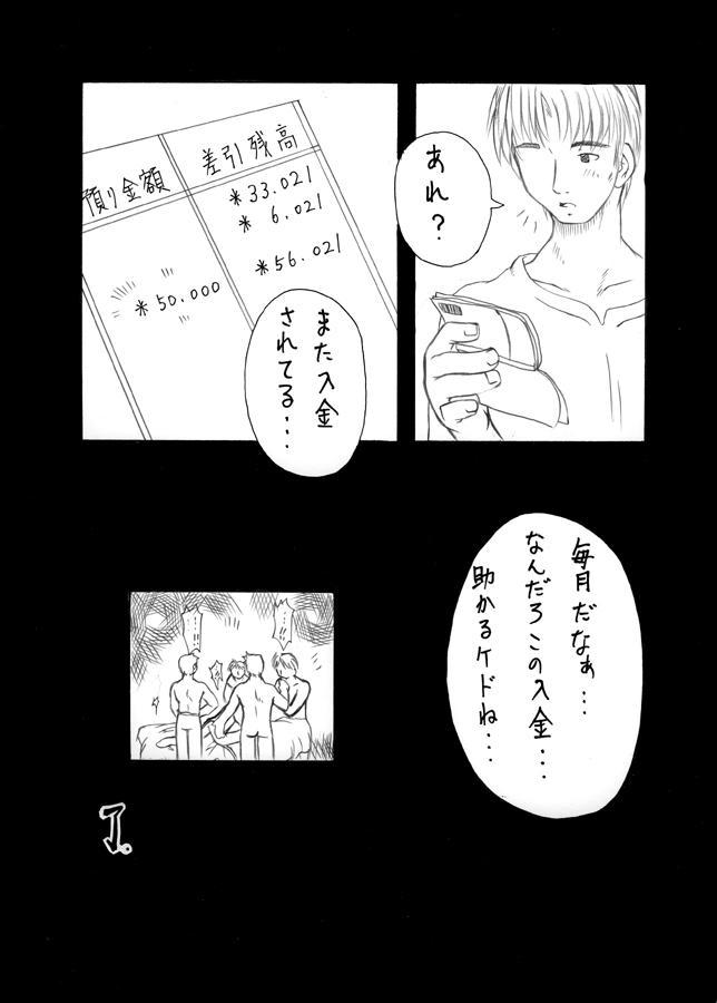 Nandemo Koitsu!! 19