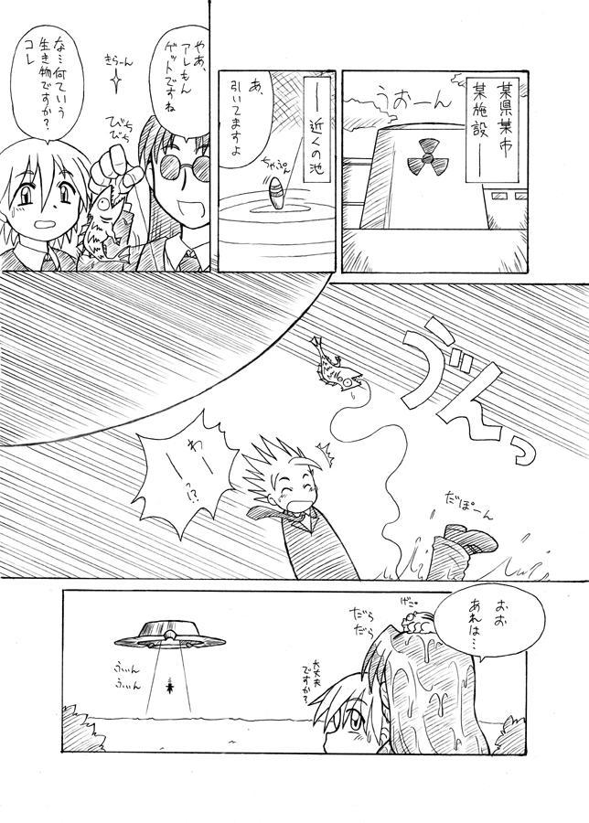 Nandemo Koitsu!! 2
