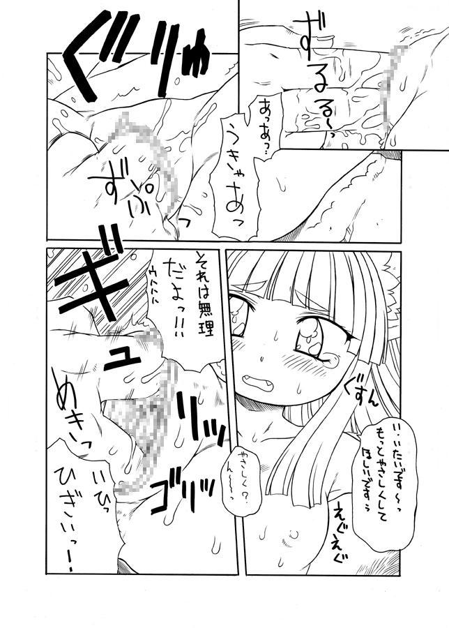 Nandemo Koitsu!! 33