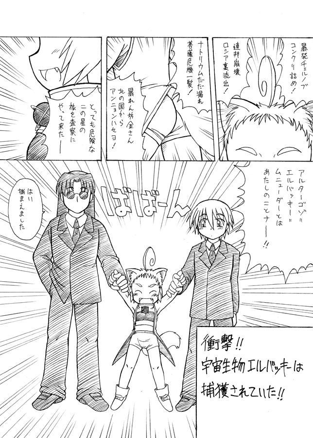 Nandemo Koitsu!! 3