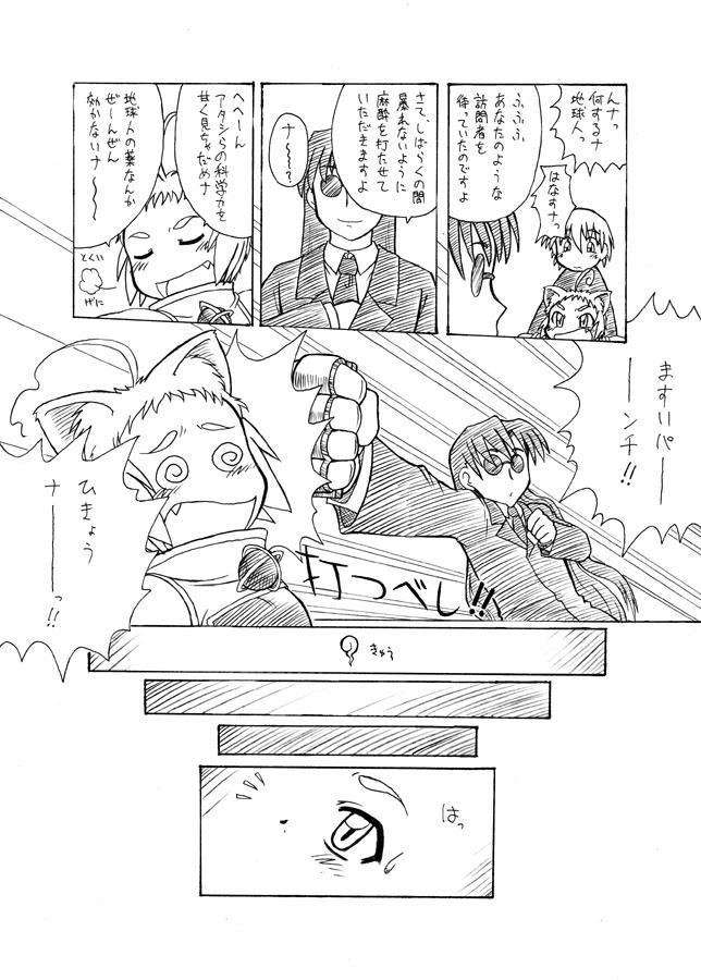 Nandemo Koitsu!! 4