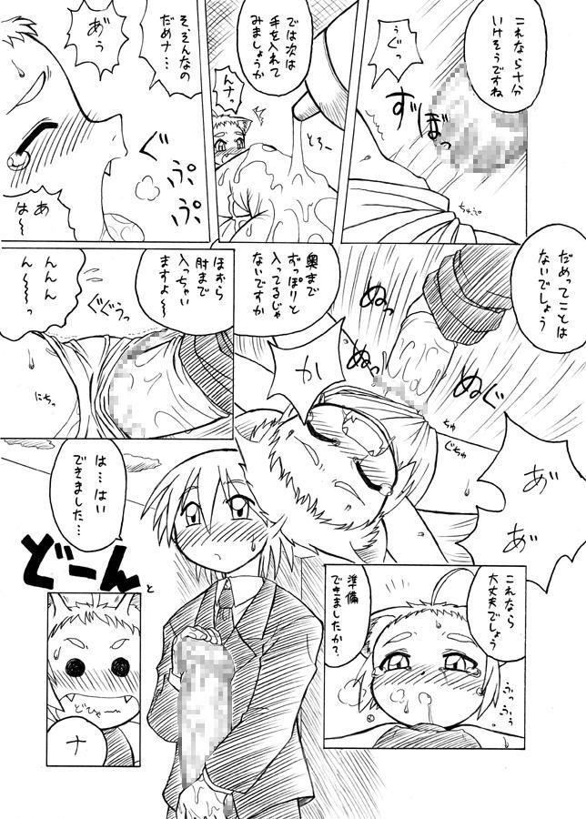 Nandemo Koitsu!! 8