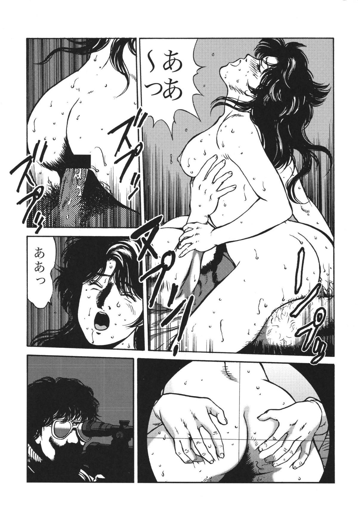 City Hunter Collection 57