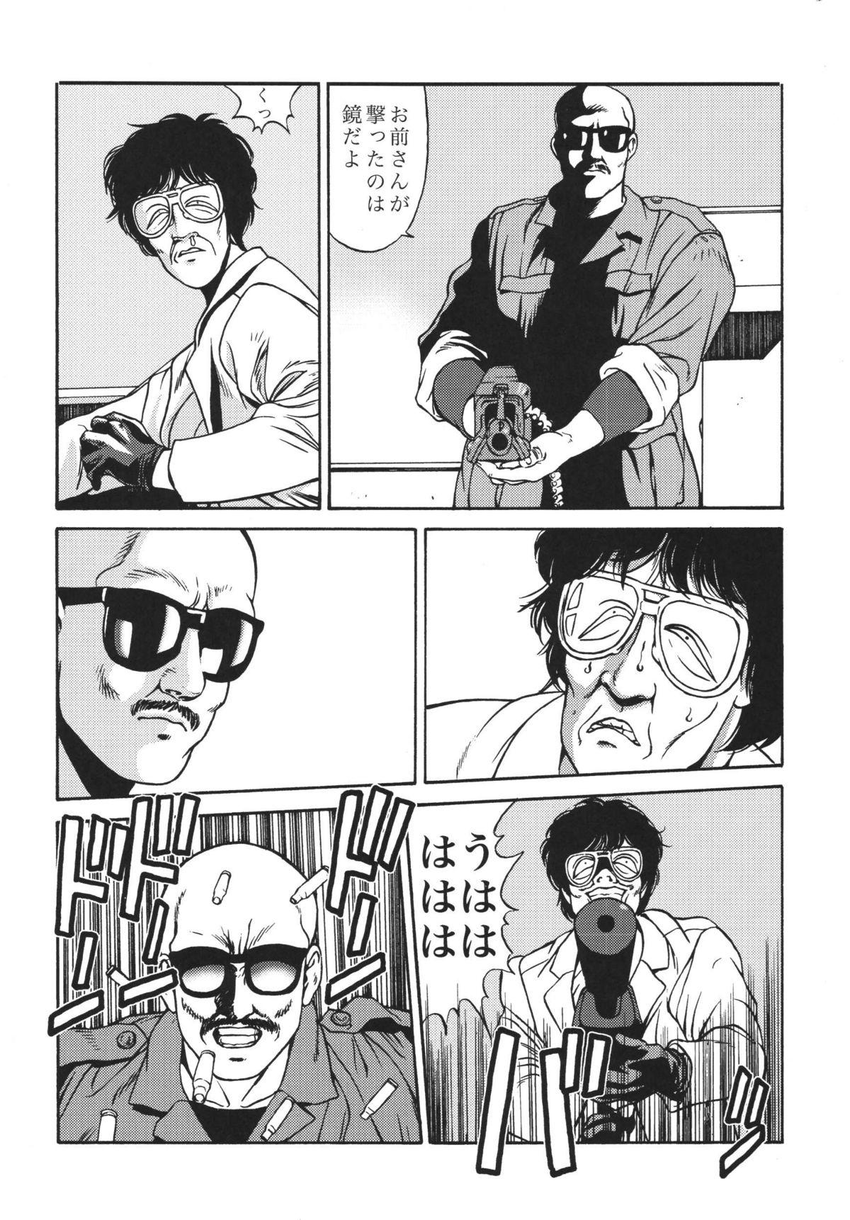 City Hunter Collection 65