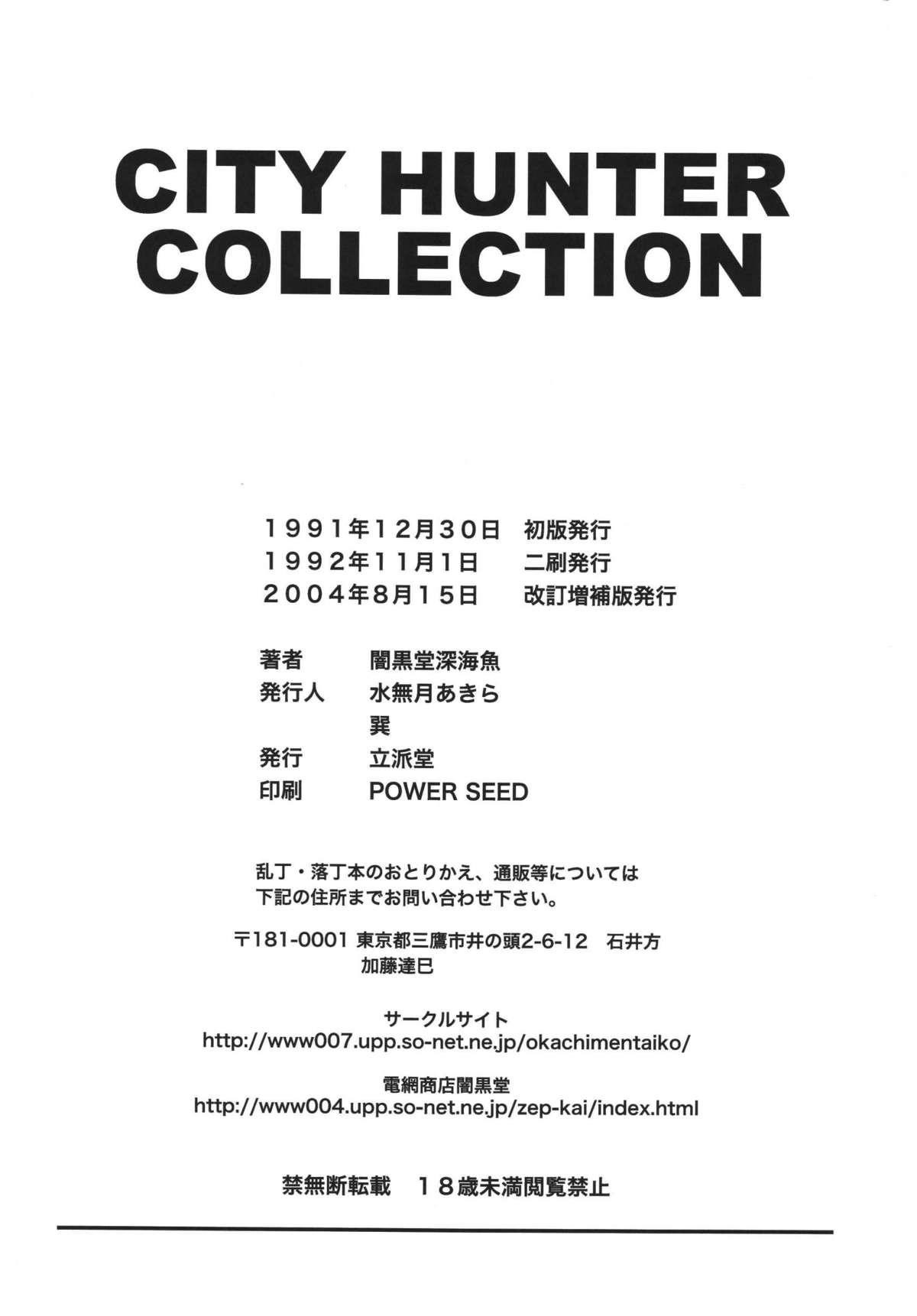City Hunter Collection 77