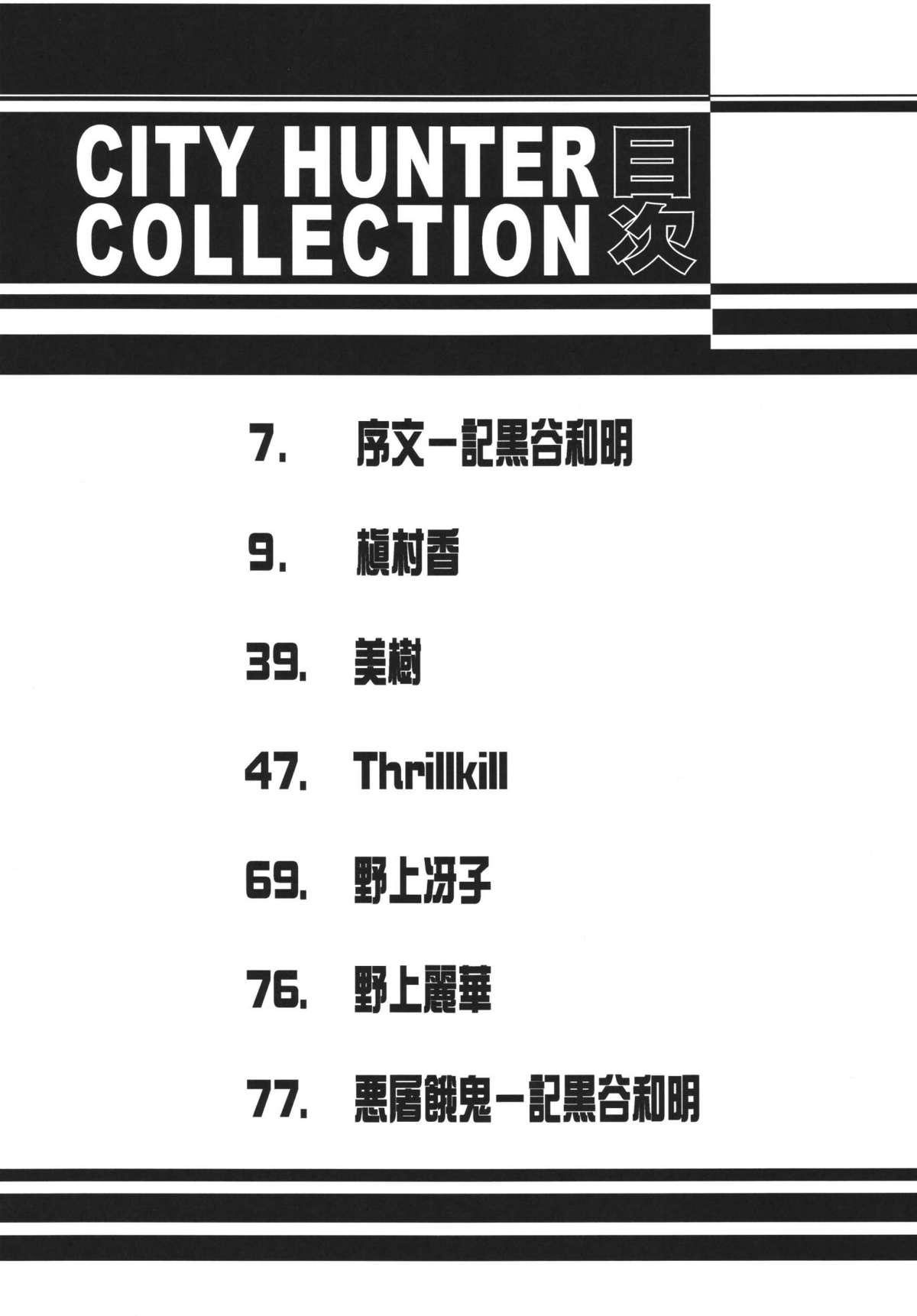 City Hunter Collection 7
