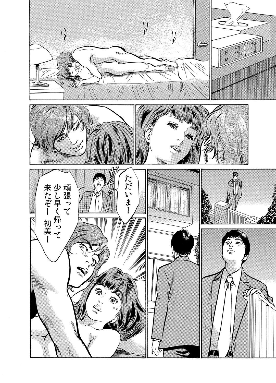 Gikei ni Yobai o Sareta Watashi wa Ikudotonaku Zecchou o Kurikaeshita 1-15 100