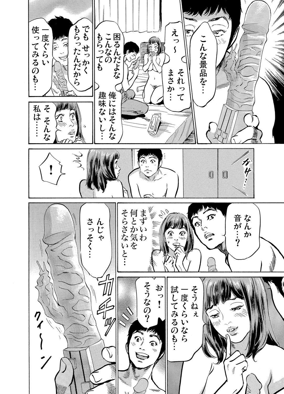 Gikei ni Yobai o Sareta Watashi wa Ikudotonaku Zecchou o Kurikaeshita 1-15 106
