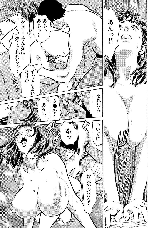 Gikei ni Yobai o Sareta Watashi wa Ikudotonaku Zecchou o Kurikaeshita 1-15 109