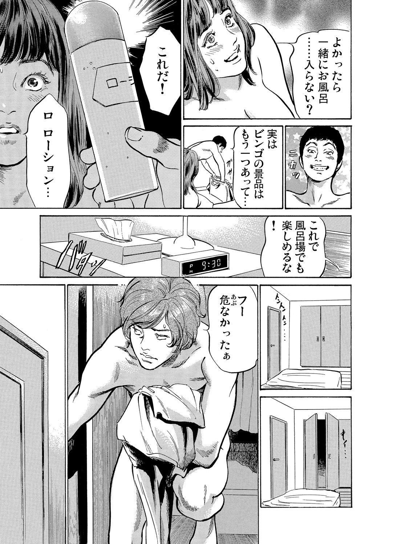 Gikei ni Yobai o Sareta Watashi wa Ikudotonaku Zecchou o Kurikaeshita 1-15 111