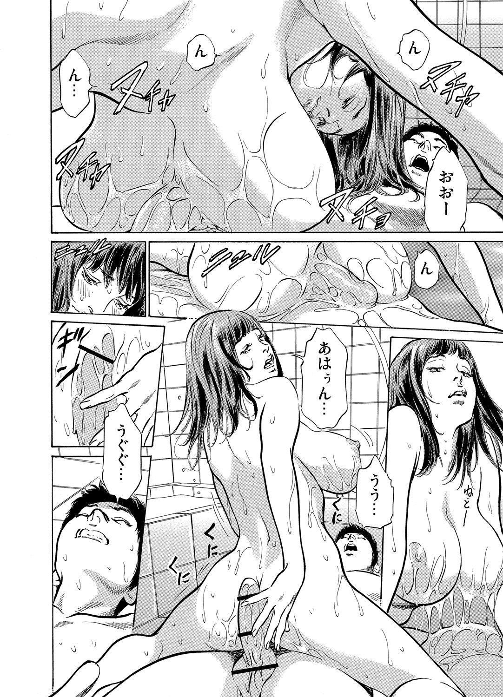 Gikei ni Yobai o Sareta Watashi wa Ikudotonaku Zecchou o Kurikaeshita 1-15 116