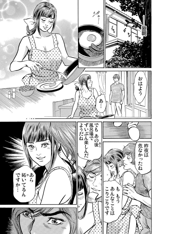 Gikei ni Yobai o Sareta Watashi wa Ikudotonaku Zecchou o Kurikaeshita 1-15 119