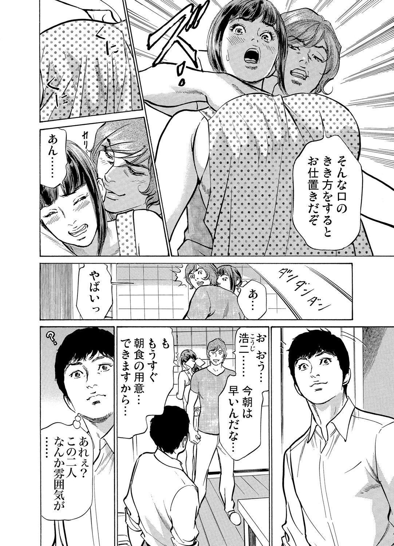 Gikei ni Yobai o Sareta Watashi wa Ikudotonaku Zecchou o Kurikaeshita 1-15 120