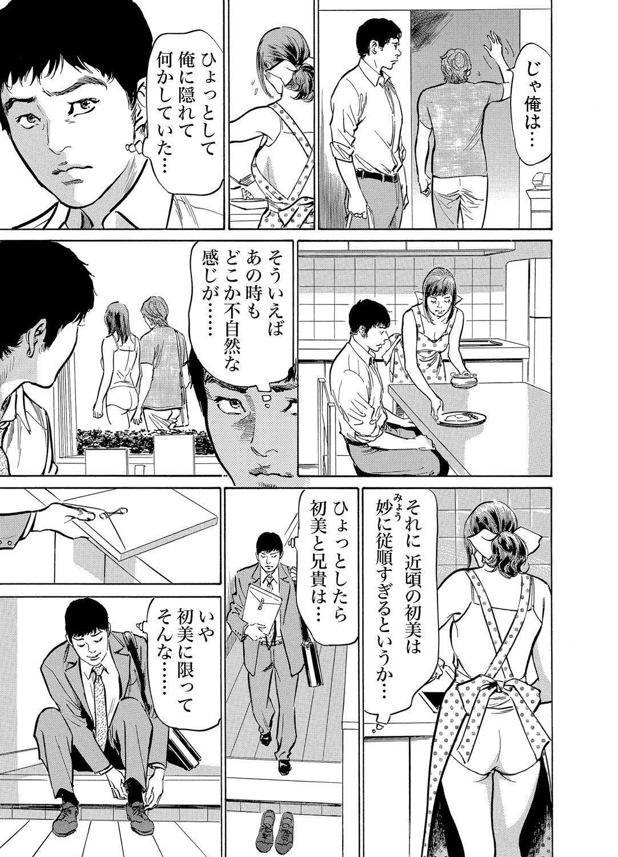 Gikei ni Yobai o Sareta Watashi wa Ikudotonaku Zecchou o Kurikaeshita 1-15 121