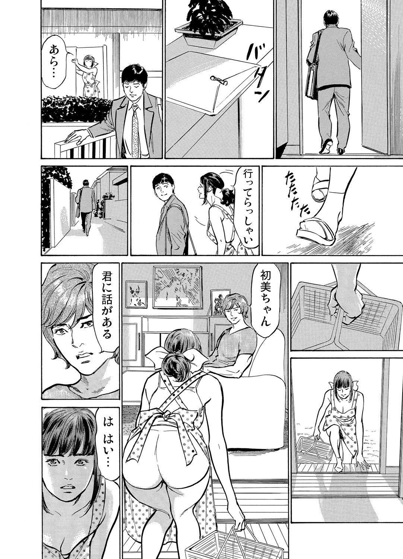 Gikei ni Yobai o Sareta Watashi wa Ikudotonaku Zecchou o Kurikaeshita 1-15 122