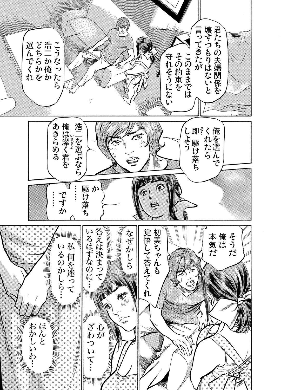 Gikei ni Yobai o Sareta Watashi wa Ikudotonaku Zecchou o Kurikaeshita 1-15 123
