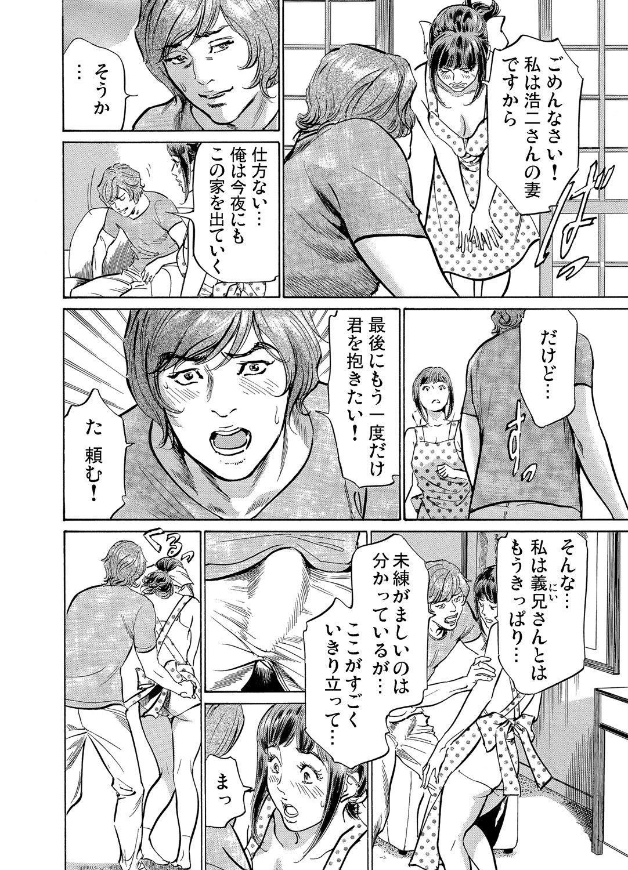 Gikei ni Yobai o Sareta Watashi wa Ikudotonaku Zecchou o Kurikaeshita 1-15 124