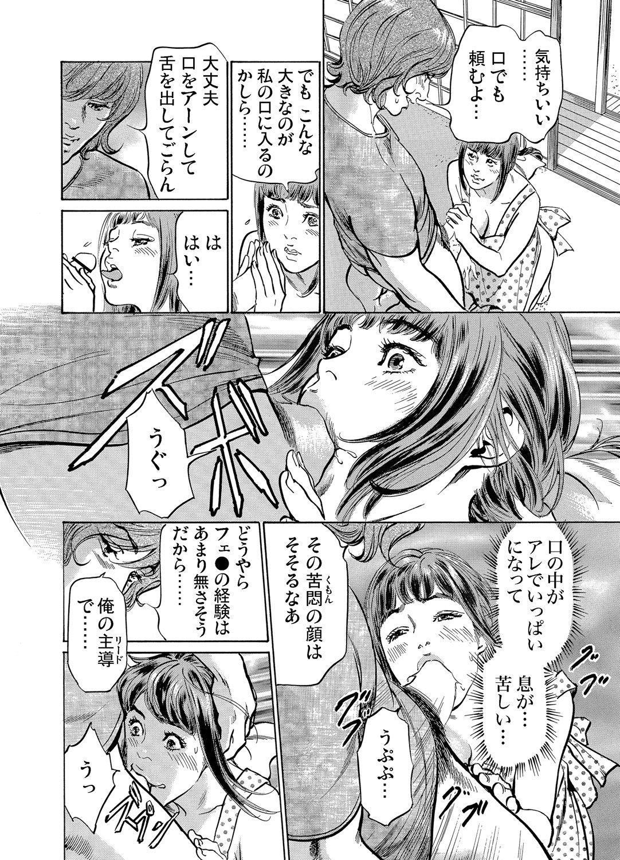 Gikei ni Yobai o Sareta Watashi wa Ikudotonaku Zecchou o Kurikaeshita 1-15 126