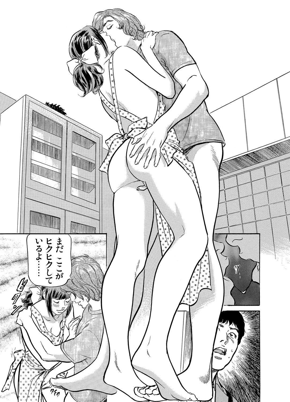 Gikei ni Yobai o Sareta Watashi wa Ikudotonaku Zecchou o Kurikaeshita 1-15 137