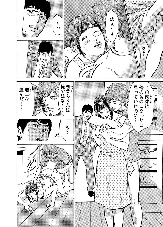 Gikei ni Yobai o Sareta Watashi wa Ikudotonaku Zecchou o Kurikaeshita 1-15 138