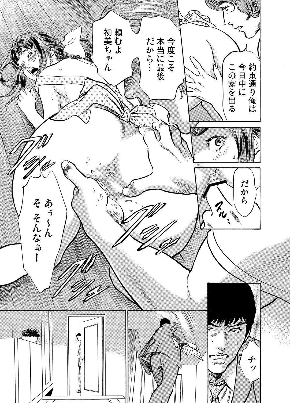 Gikei ni Yobai o Sareta Watashi wa Ikudotonaku Zecchou o Kurikaeshita 1-15 139