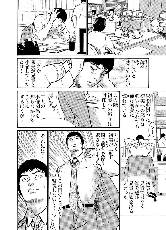 Gikei ni Yobai o Sareta Watashi wa Ikudotonaku Zecchou o Kurikaeshita 1-15 142