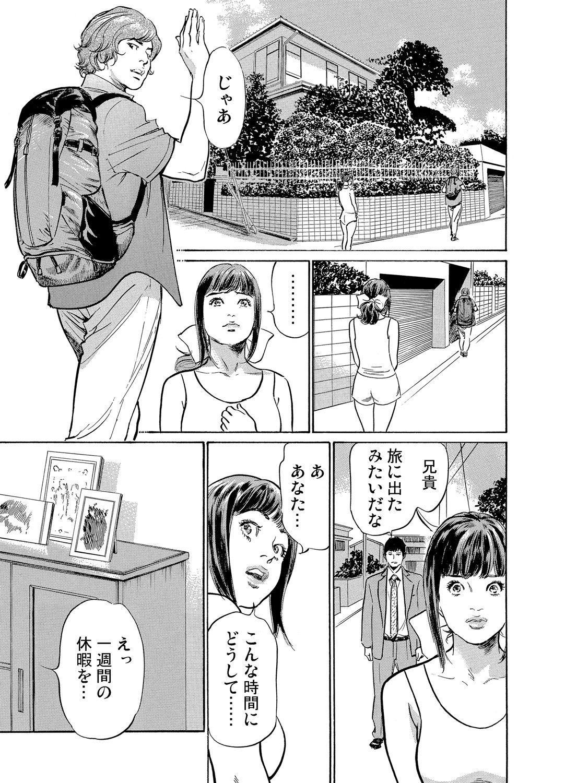 Gikei ni Yobai o Sareta Watashi wa Ikudotonaku Zecchou o Kurikaeshita 1-15 143