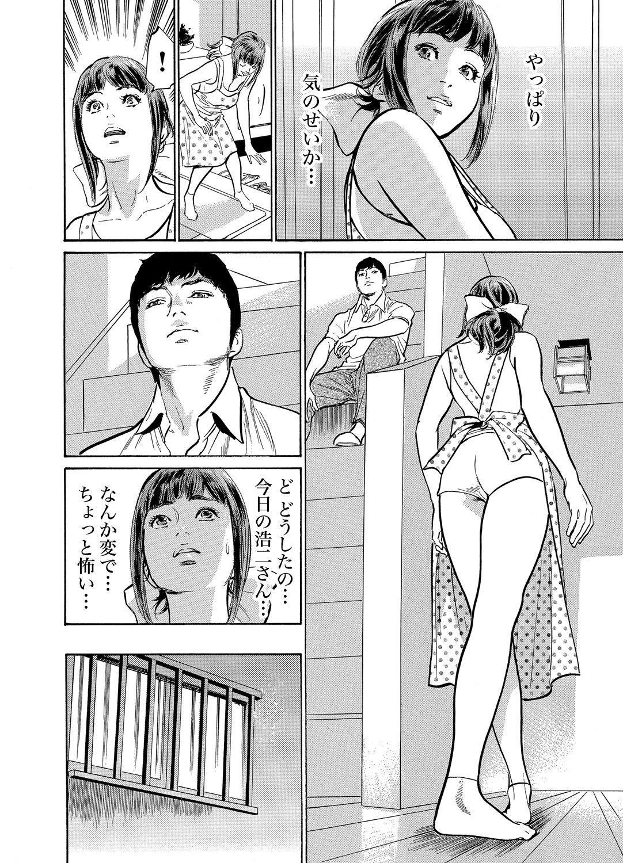 Gikei ni Yobai o Sareta Watashi wa Ikudotonaku Zecchou o Kurikaeshita 1-15 146