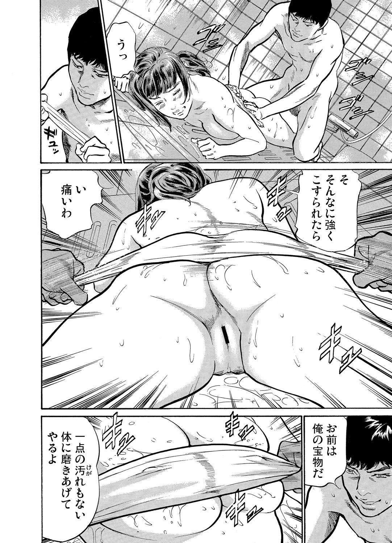 Gikei ni Yobai o Sareta Watashi wa Ikudotonaku Zecchou o Kurikaeshita 1-15 148