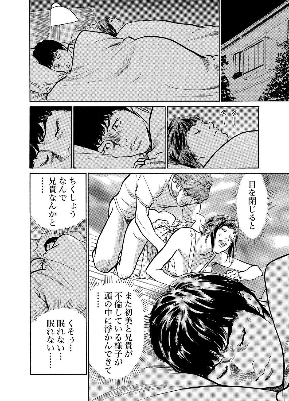 Gikei ni Yobai o Sareta Watashi wa Ikudotonaku Zecchou o Kurikaeshita 1-15 152