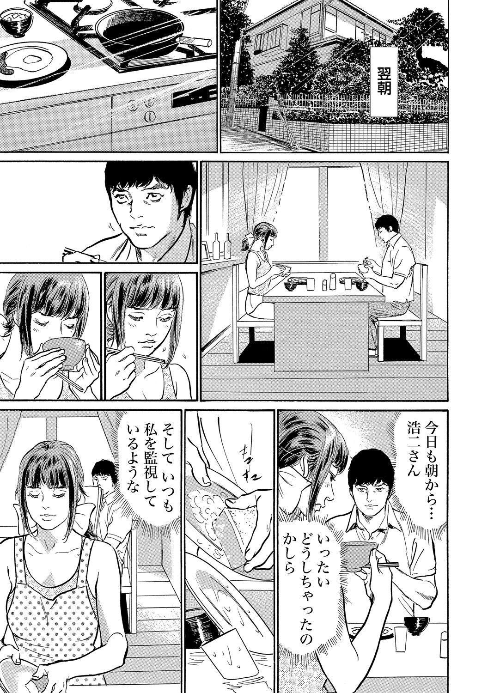 Gikei ni Yobai o Sareta Watashi wa Ikudotonaku Zecchou o Kurikaeshita 1-15 153