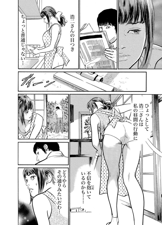 Gikei ni Yobai o Sareta Watashi wa Ikudotonaku Zecchou o Kurikaeshita 1-15 154