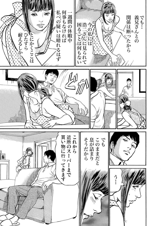 Gikei ni Yobai o Sareta Watashi wa Ikudotonaku Zecchou o Kurikaeshita 1-15 155