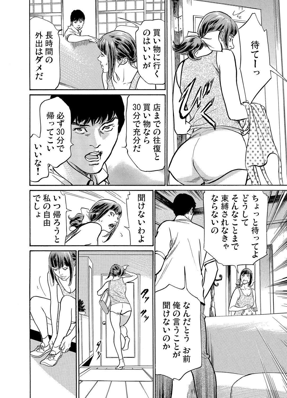 Gikei ni Yobai o Sareta Watashi wa Ikudotonaku Zecchou o Kurikaeshita 1-15 156