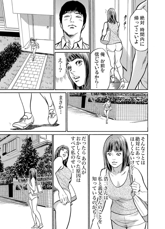 Gikei ni Yobai o Sareta Watashi wa Ikudotonaku Zecchou o Kurikaeshita 1-15 157