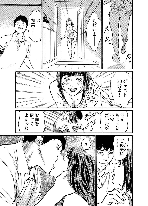 Gikei ni Yobai o Sareta Watashi wa Ikudotonaku Zecchou o Kurikaeshita 1-15 159