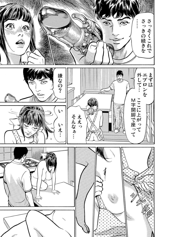 Gikei ni Yobai o Sareta Watashi wa Ikudotonaku Zecchou o Kurikaeshita 1-15 179