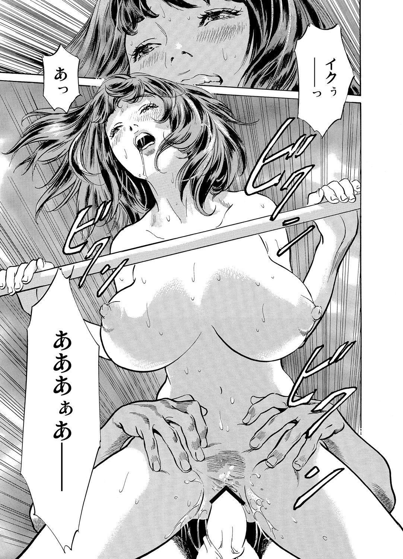 Gikei ni Yobai o Sareta Watashi wa Ikudotonaku Zecchou o Kurikaeshita 1-15 185