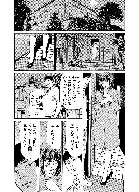 Gikei ni Yobai o Sareta Watashi wa Ikudotonaku Zecchou o Kurikaeshita 1-15 186