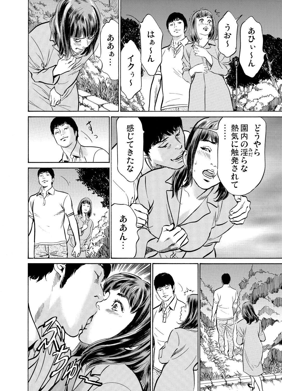 Gikei ni Yobai o Sareta Watashi wa Ikudotonaku Zecchou o Kurikaeshita 1-15 190