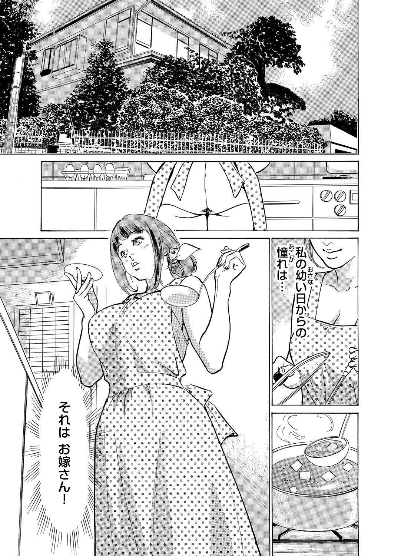 Gikei ni Yobai o Sareta Watashi wa Ikudotonaku Zecchou o Kurikaeshita 1-15 1