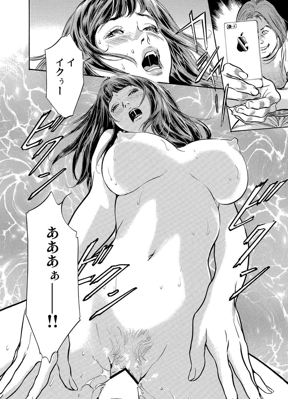 Gikei ni Yobai o Sareta Watashi wa Ikudotonaku Zecchou o Kurikaeshita 1-15 200