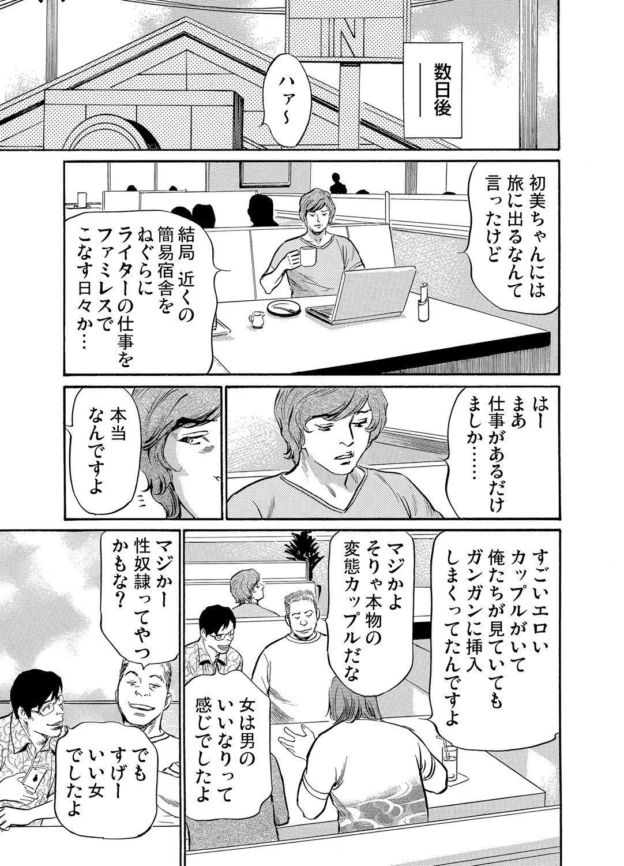 Gikei ni Yobai o Sareta Watashi wa Ikudotonaku Zecchou o Kurikaeshita 1-15 201