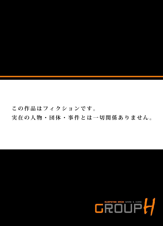 Gikei ni Yobai o Sareta Watashi wa Ikudotonaku Zecchou o Kurikaeshita 1-15 203