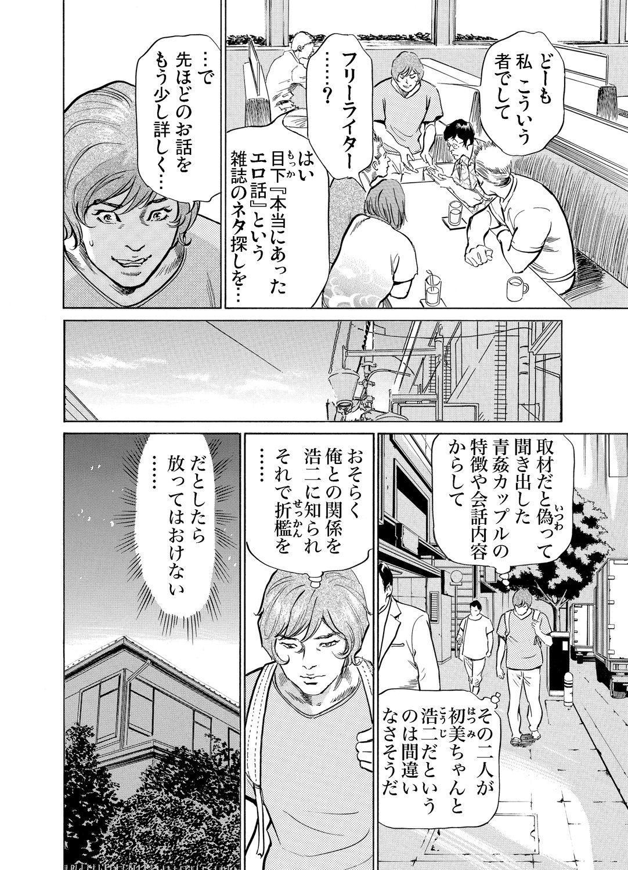Gikei ni Yobai o Sareta Watashi wa Ikudotonaku Zecchou o Kurikaeshita 1-15 206